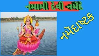 NARMADA ASHTAKAM  sung by Deepak Bharti | with flowing river videos and lyrics.
