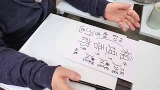 タレントの稲垣吾郎さんの運勢を姓名判断で占っています。