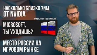 Слухи: 7nm от Nvidia уже скоро; официально: Майкрософт - уходят из РФ или остаются?