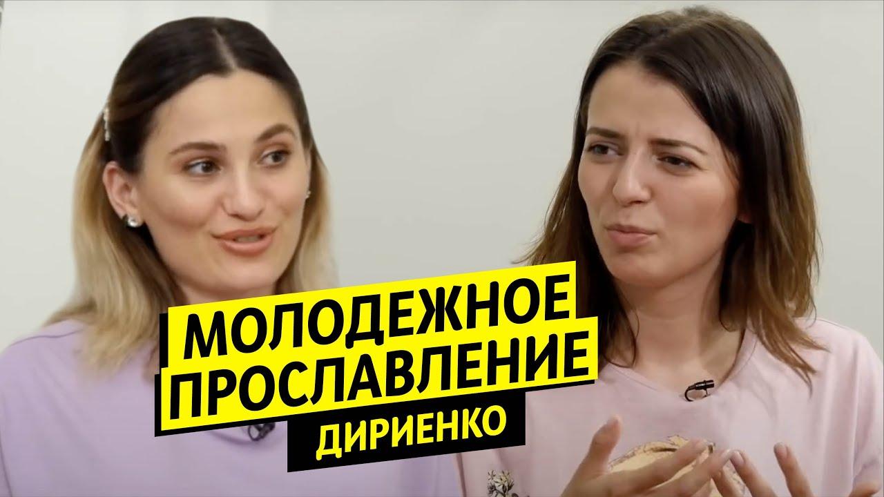 Элиза Дириенко - миллионы просмотров, феминизм, прославление / Чай с Жасмин