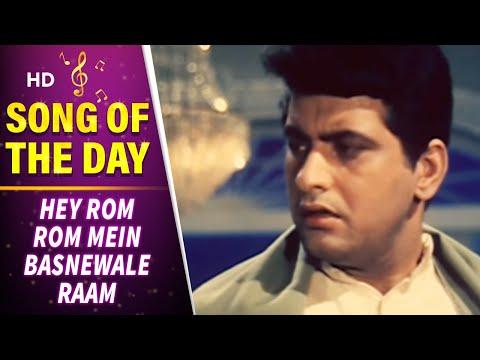 Video - Hey Rom Rom Mein Basnewaale Ram - Waheeda Rehman - Manoj Kumar- Neel Kamal - Bhajan