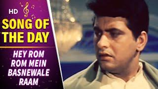 Hey Rom Rom Mein Basnewaale Ram - Waheeda Rehman - Manoj Kumar- Neel Kamal - Bhajan