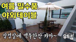 [우드킴DIY목공] 야외테이블만들기 / 옥상 베란다 발…