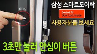 삼성 스마트도어락 안심이 버튼의 기능