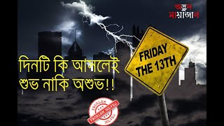 13 The Friday Unlucky Day আনলাকি থার্টিন কোথা থেকে এসেছে? | Odvut Mayajaal