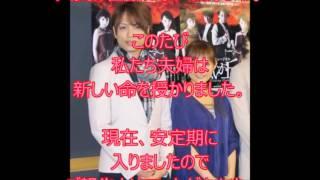 安倍なつみ、山崎育三郎と連名で妊娠報告「家族が増える幸せを二人で実...