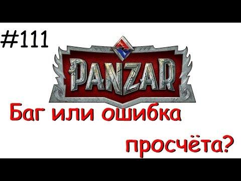 видео: panzar s1e111 Баг или ошибка просчёта?