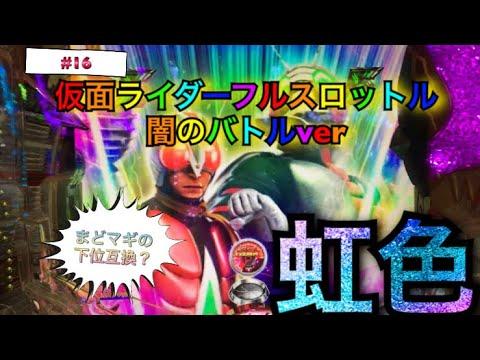 再アップ仮面ライダーフルスロットル闇のバトルver〜虹色カットイン〜バンダナチャンネル#16