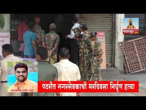 sandip pawar Murder News Pandharpur Live