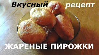 Жареные пирожки с картошкой - Пышные, золотистые и очень вкусные!