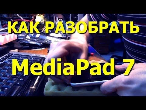 Как разобрать Huawei MediaPad 7