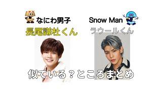 リクエストいただいた、なにわ男子の長尾くんとSnow Manのラウールくんの動画です✨ #なにわ男子 #SnowMan.