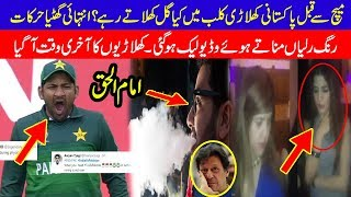 Leaked Video Of Pakistani Players Before Match At Night Club   Pak Vs India