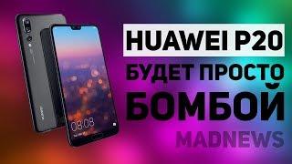 Huawei P20 — монстр! Новые наушники Xiaomi. Samsung note 9.