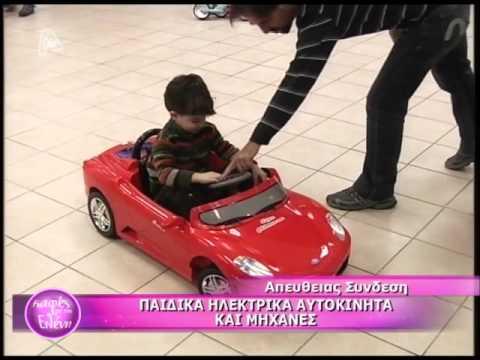 Ηλεκτροκίνητα παιδικά αυτοκίνητα και πατίνια