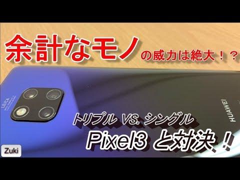 余計なモノの威力は絶大Google Pixel3 XLMate20ProiPhoneXS MaxP20Pro~シングル・ダブル・トリプルレンズ対決
