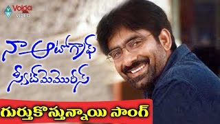 Naa Autograph Sweet Memories Movie Video Song - Gurtukostunnayi - Ravi Teja, Bhoomika, Gopika