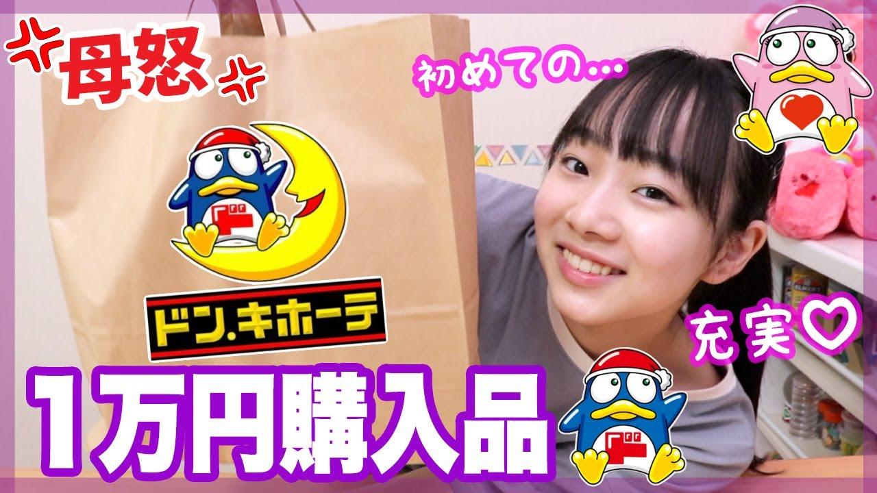 【1万円企画】初めてドンキホーテで1万円お買い物🛍なぜかママに怒られた💦【ANN & RYO 】