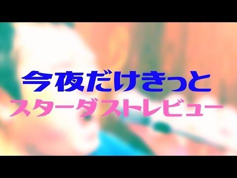 【カラオケ】今夜だけきっと(スターダストレビュー)