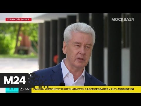 Второй волны коронавируса в Москве не ожидается – Собянин - Москва 24