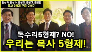 5형제 목사_권성묵·권성수·권성호·권성대·권성달 목사, 내가매일기쁘게20171004