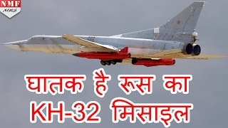 दुश्मन को चकमा देकर मार करेगा Russia का Cruise missile Kh-32