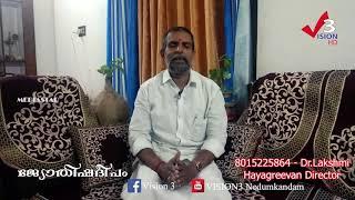 മാന്ത്രികം പഠിക്കുവാൻ ഒരു കേന്ദ്രം - The center for study mantra and tantra Contact 8015225864