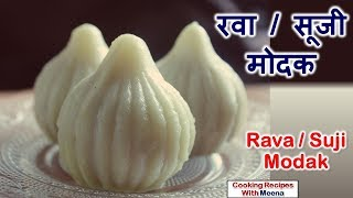 रवा / सूजी मोदक, Ganesh Chaturthi Special, semolina modak recipe, how to make rava modak, suji modak