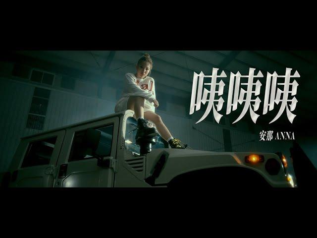 安那 ANNA【咦咦咦】Official Music Video
