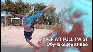 Обучающее видео о Hyper WT Full Twist
