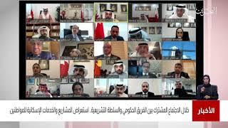 الإجتماع المشترك بين الفريق الحكومي والسلطة التشريعية