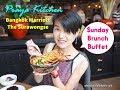 ร ว ว บ ฟเฟ ต 104 ในท ส ดก ม Sunday Brunch Marriott Surawongse mp3
