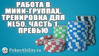 Покер обучение | Работа в мини-группах. Тренировка для nl50. Часть 1. Превью
