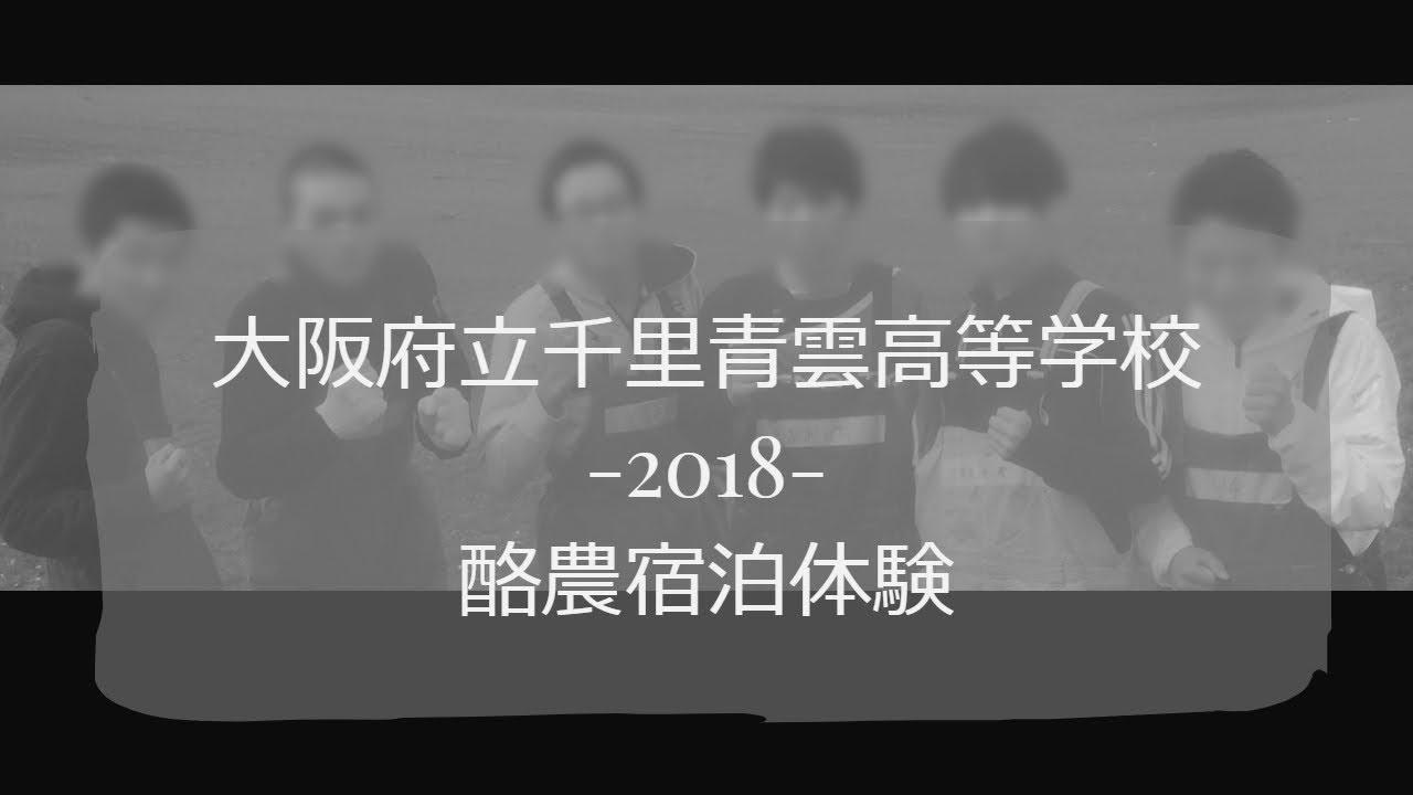 大阪府立千里青雲高等学校-2018