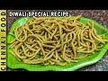 மிளகு காரசேவ் செய்வது எப்படி? | மிளகு காரசேவ் | Pepper Karasev | Diwali Special Recipe