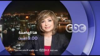 انتظرونا...السبت في الـ 9 مساءً وفقرة 4+1 مع محمود العلايلي والجارحي وديانا الضبع واميرة العادلي