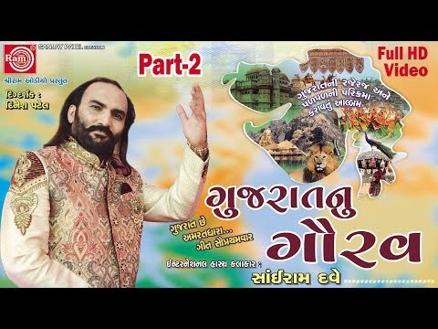 Gujaratnu Gaurav ||Sairam Dave ||Part-2 ||New Gujarati Jokes 2017 ||Full HD Video