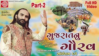Gujaratnu Gaurav ||Sairam Dave ||Part-2 ||New Gujarati Jokes 2017 ||Full HD Video