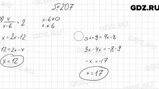 № 207 - Алгебра 8 класс Мерзляк