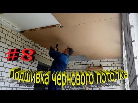 Подшивка потолка двп своими руками