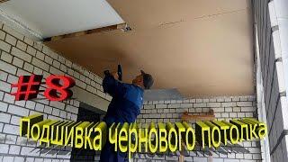 видео Отделка потолка в доме своими руками