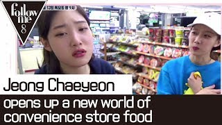[Eng Sub] DIA 's Chaeyeon!! opens up a new world of convenience store food - [Follow Me 8]