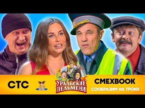 СМЕХBOOK | Сообразим на троих | Уральские пельмени