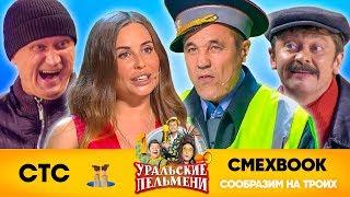 СМЕХBOOK   Сообразим на троих   Уральские пельмени