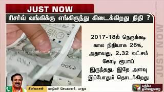 ரிசர்வ் வங்கிக்கு எங்கிருந்து நிதி கிடைக்கிறது?   Reserve Bank of India   Currency