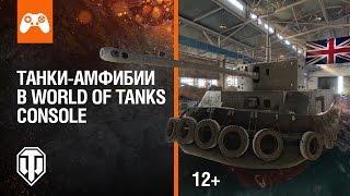 Встречай танки-амфибии в World of Tanks на Xbox и PS4