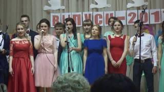 Песня родителям на выпускной 2017, Борисов