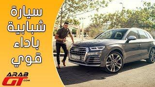 Audi S Q5 2018 اودي اس كيو5