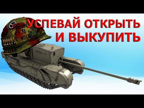 КАКИЕ ТАНКИ ВЫВЕДУТ WOT│НОВЫЙ БАЛАНС WOT│список танков│ЗАМЕНА ТАНКОВ И ВЕТОК WOT 2.0 World of Tanks