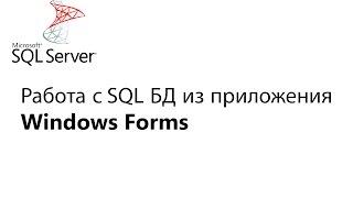 C#. Работа с БД из приложения Window Forms. Урок 1